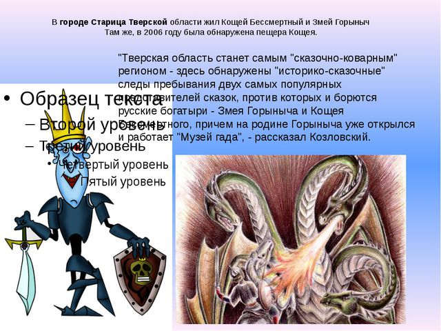 В городе Старица Тверской области жил Кощей Бессмертный и Змей Горыныч Там же...