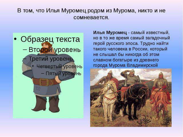 В том, что Илья Муромец родом из Мурома, никто и не сомневается. Илья Муромец...