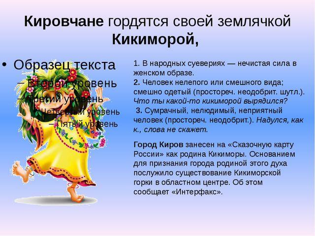 Кировчане гордятся своей землячкой Кикиморой, 1. В народных суевериях — нечис...
