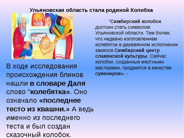 """Ульяновская область стала родиной Колобка  """"Симбирский колобок достоин стать..."""