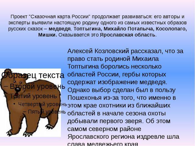 """Проект """"Сказочная карта России"""" продолжает развиваться: его авторы и эксперты..."""
