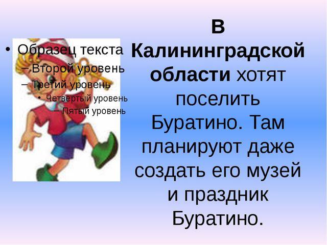 В Калининградской области хотят поселить Буратино. Там планируют даже создать...