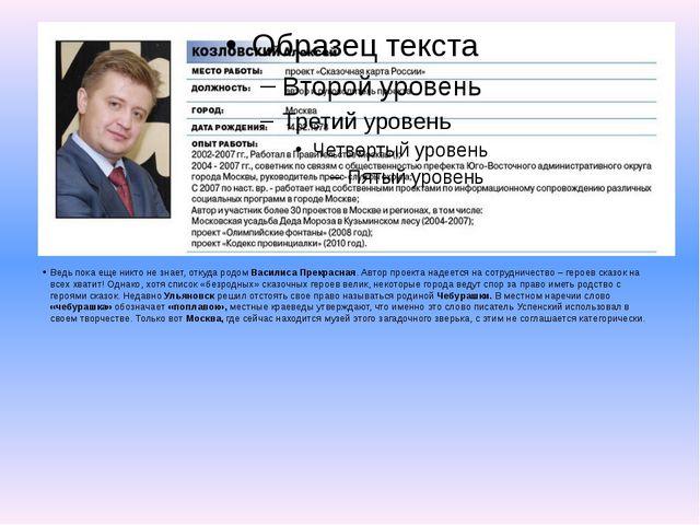 Ведь пока еще никто не знает, откуда родом Василиса Прекрасная. Автор проект...