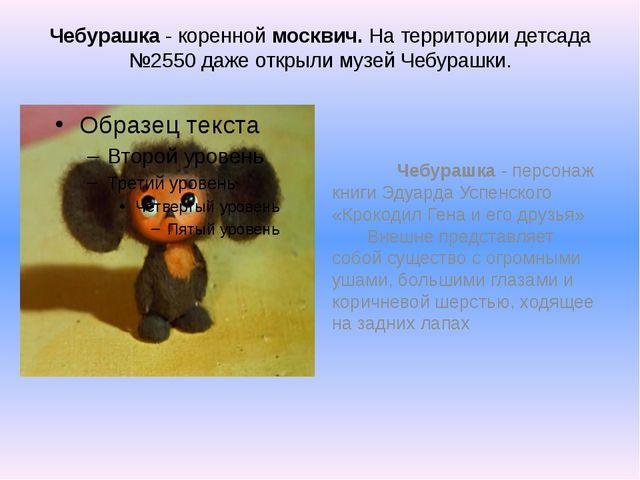 Чебурашка - коренной москвич. На территории детсада №2550 даже открыли музей...