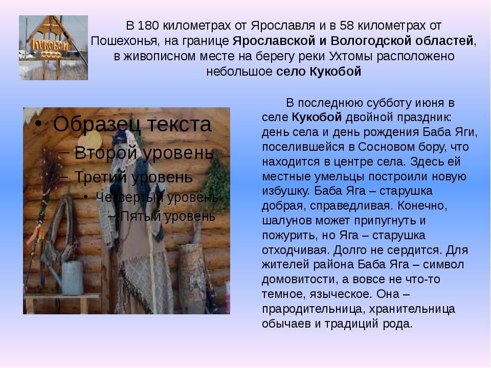 В 180 километрах от Ярославля и в 58 километрах от Пошехонья, на границе Ярос...