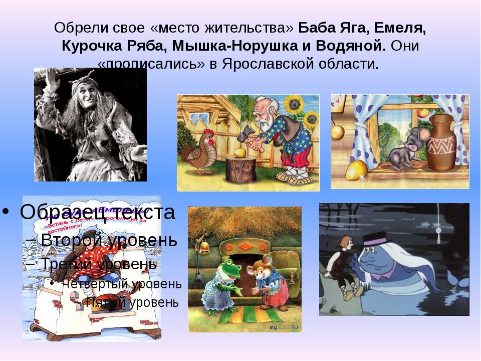 Обрели свое «место жительства» Баба Яга, Емеля, Курочка Ряба, Мышка-Норушка и...