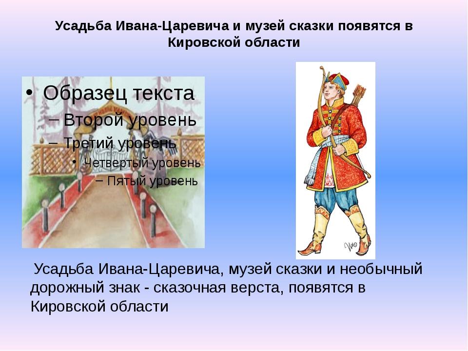 Усадьба Ивана-Царевича и музей сказки появятся в Кировской области Усадьба И...