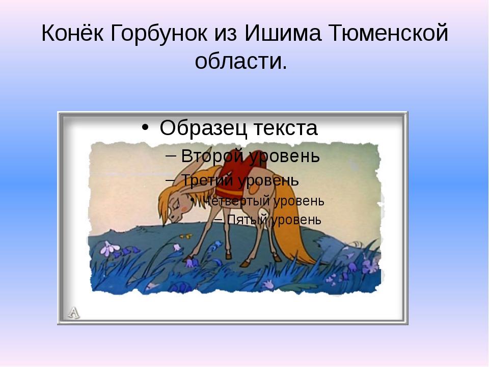 Конёк Горбунок из Ишима Тюменской области.