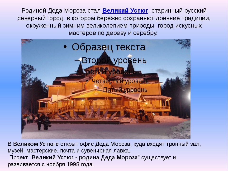Родиной Деда Мороза стал Великий Устюг, старинный русский северный город, в к...