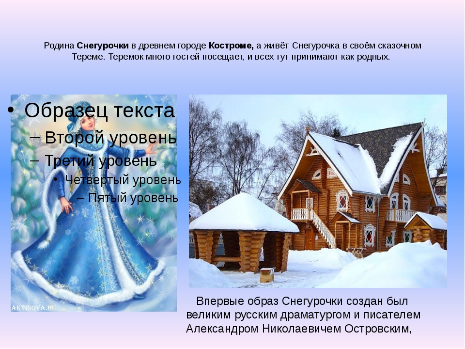 Родина Снегурочки в древнем городе Костроме, а живёт Снегурочка в своём сказ...