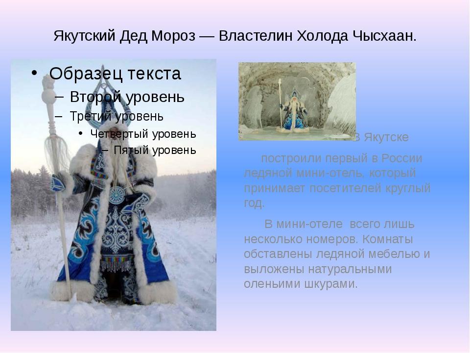 Якутский Дед Мороз — Властелин Холода Чысхаан. В Якутске построили первый в Р...