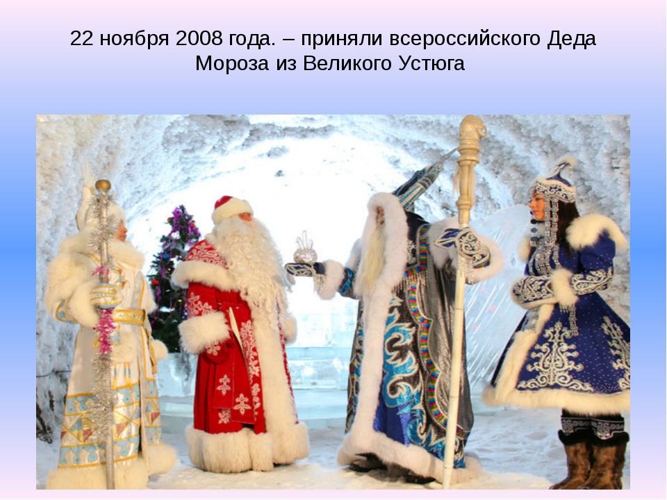 22 ноября 2008 года. – приняли всероссийского Деда Мороза из Великого Устюга