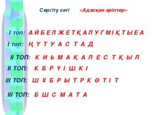 Сергіту сәті «Адасқан әріптер» І топ: А Й Б Е Л Ж Е Т Қ А Л У Г М І Қ Т Ы Е А