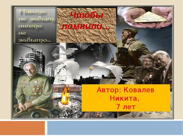 Чтобы помнили… Автор: Ковалев Никита, 7 лет