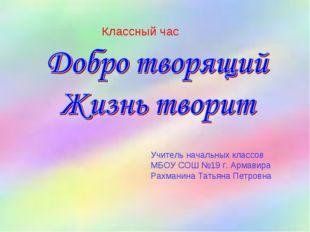 Учитель начальных классов МБОУ СОШ №19 г. Армавира Рахманина Татьяна Петровна