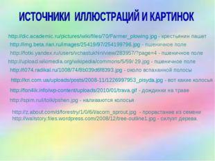 http://dic.academic.ru/pictures/wiki/files/70/Farmer_plowing.jpg - крестьянин