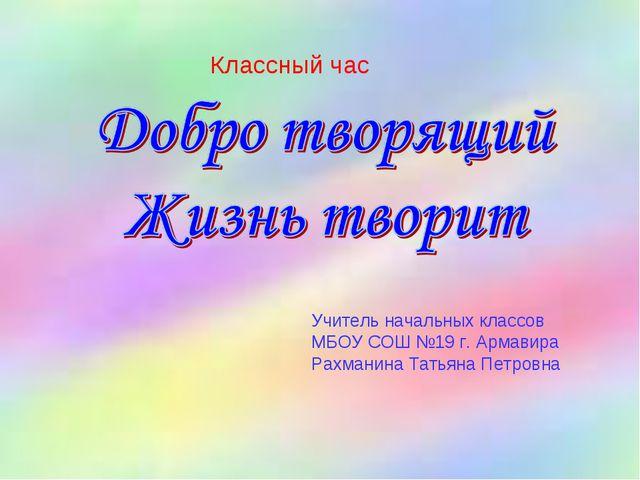 Учитель начальных классов МБОУ СОШ №19 г. Армавира Рахманина Татьяна Петровна...