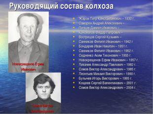 Руководящий состав колхоза Жаров Петр Константинович – 1930 г. Самарин Андрей