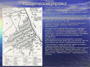 Историческая справка Тарасово расположено на юго-востоке Удмуртии, в 40 килом