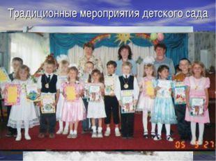 Традиционные мероприятия детского сада