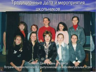 Традиционные дела и мероприятия школьников Фестиваль Дружбы Народов «Нашли мы