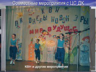Совместные мероприятия с ЦС ДК 9 Мая – День Победы Масленица Фестивали Дружбы
