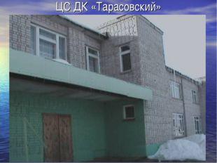 ЦС ДК «Тарасовский»