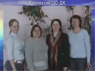 Коллектив ЦС ДК