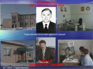 Тарасовская сельская администрация МП ЖКХ «Тарасовское»
