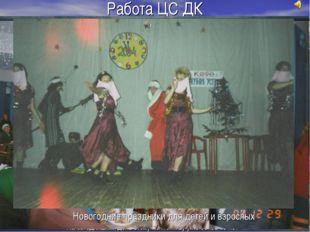 Работа ЦС ДК Первый состав ансамбля «Сударушки» На сегодняшний день этому кол