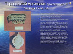 Тарасовский могильник Археологический памятник I-V вв. н.э. Расположение памя