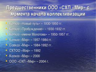 Предшественники ООО «СХП «Мир» с момента начала коллективизации Колхоз «Новый