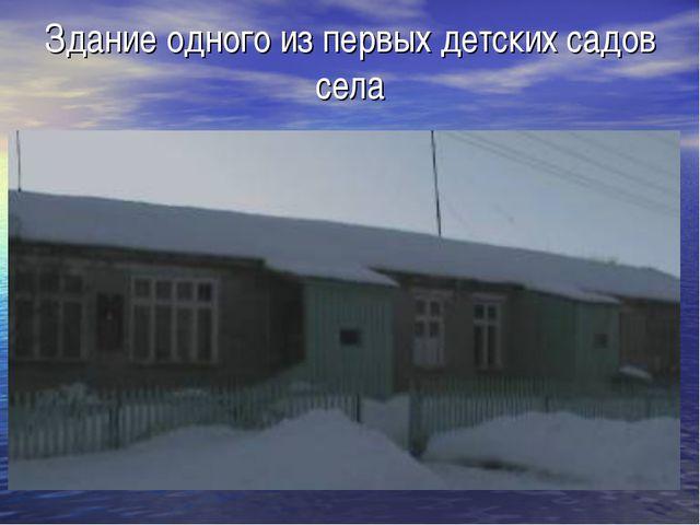 Здание одного из первых детских садов села