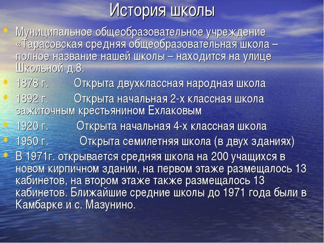 История школы Муниципальное общеобразовательное учреждение «Тарасовская средн...