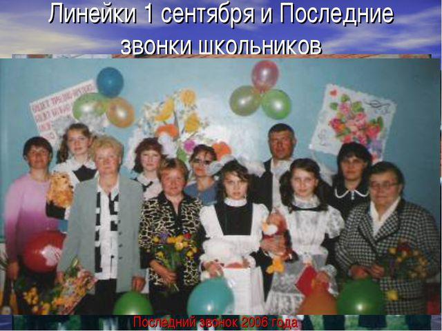 Линейки 1 сентября и Последние звонки школьников Последний звонок 2001 года 1...