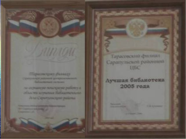 Сельская библиотека Книжный фонд Заведующая сельской библиотекой Лихачева Нин...