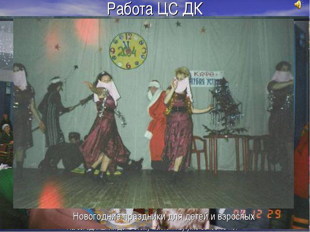 Работа ЦС ДК Первый состав ансамбля «Сударушки» На сегодняшний день этому кол...