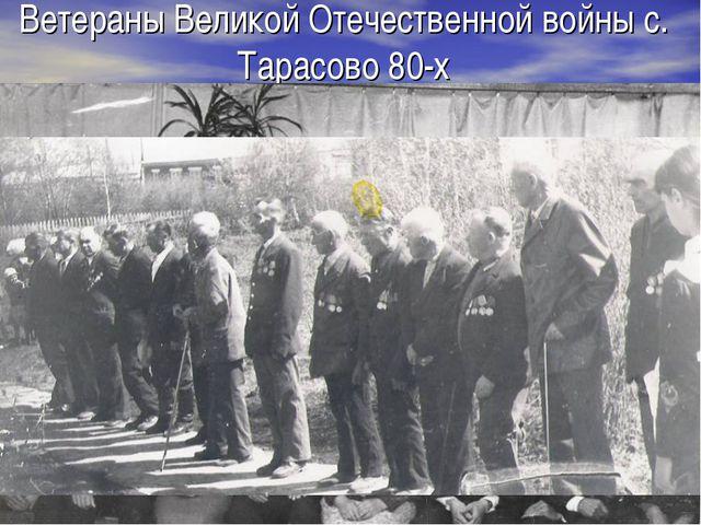 Ветераны Великой Отечественной войны с. Тарасово 80-х