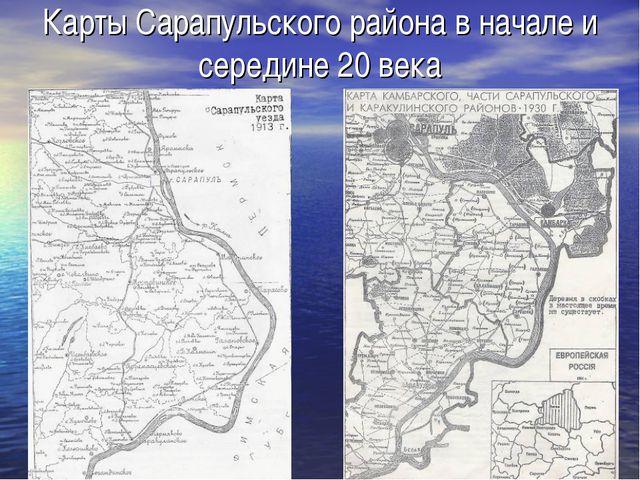 Карты Сарапульского района в начале и середине 20 века