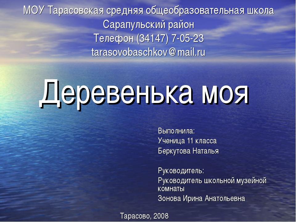 Деревенька моя Выполнила: Ученица 11 класса Беркутова Наталья Руководитель: Р...