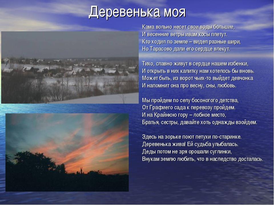 Деревенька моя Кама вольно несет свои воды большие, И весенние ветры ивам кос...