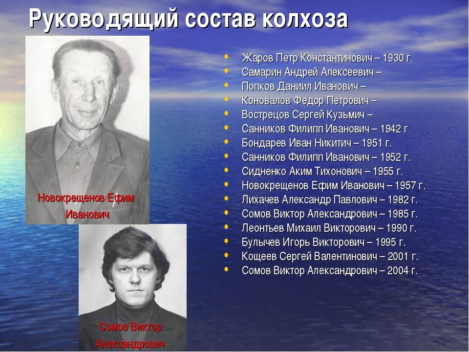 Руководящий состав колхоза Жаров Петр Константинович – 1930 г. Самарин Андрей...