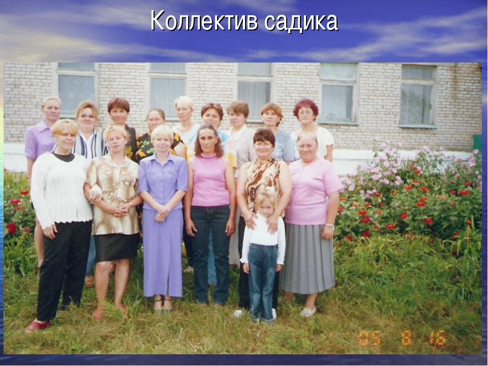 Коллектив садика