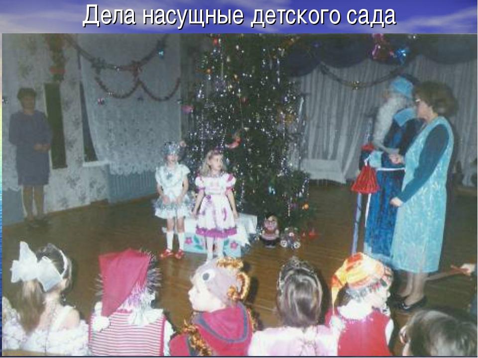 Дела насущные детского сада