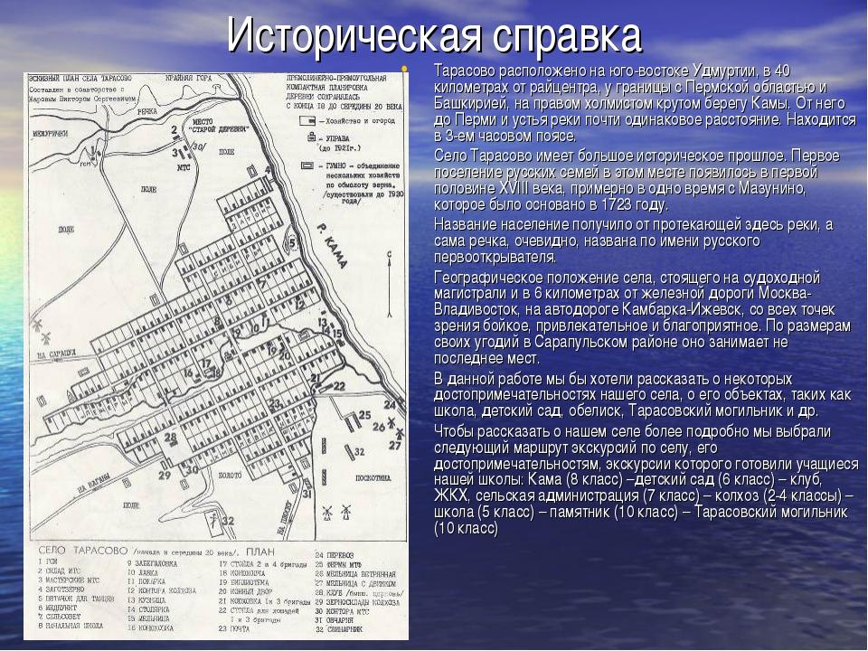 Историческая справка Тарасово расположено на юго-востоке Удмуртии, в 40 килом...