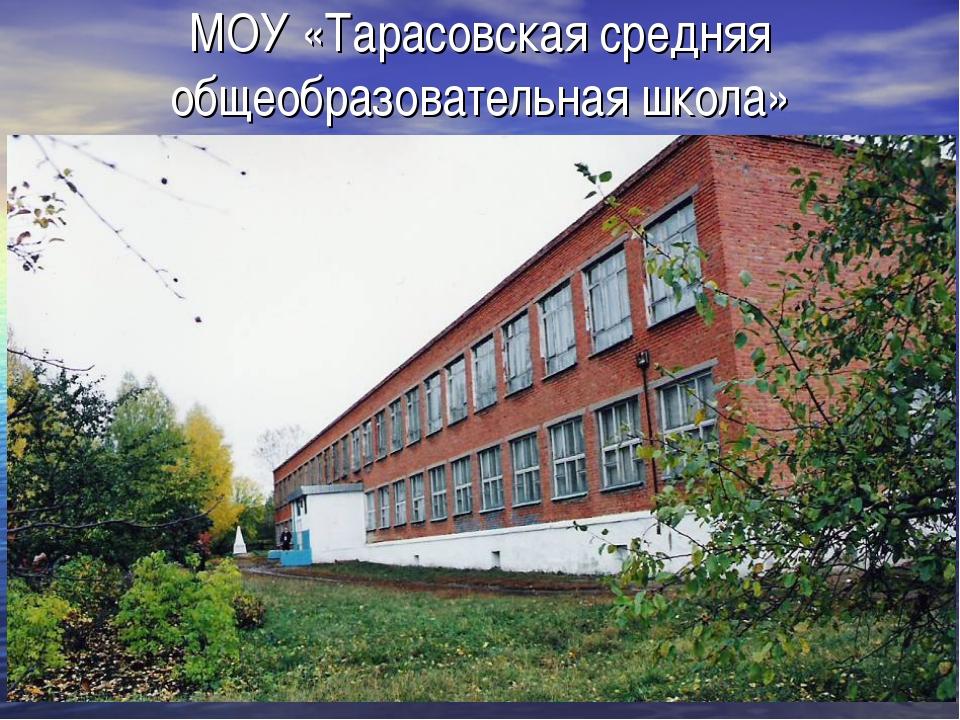 МОУ «Тарасовская средняя общеобразовательная школа»