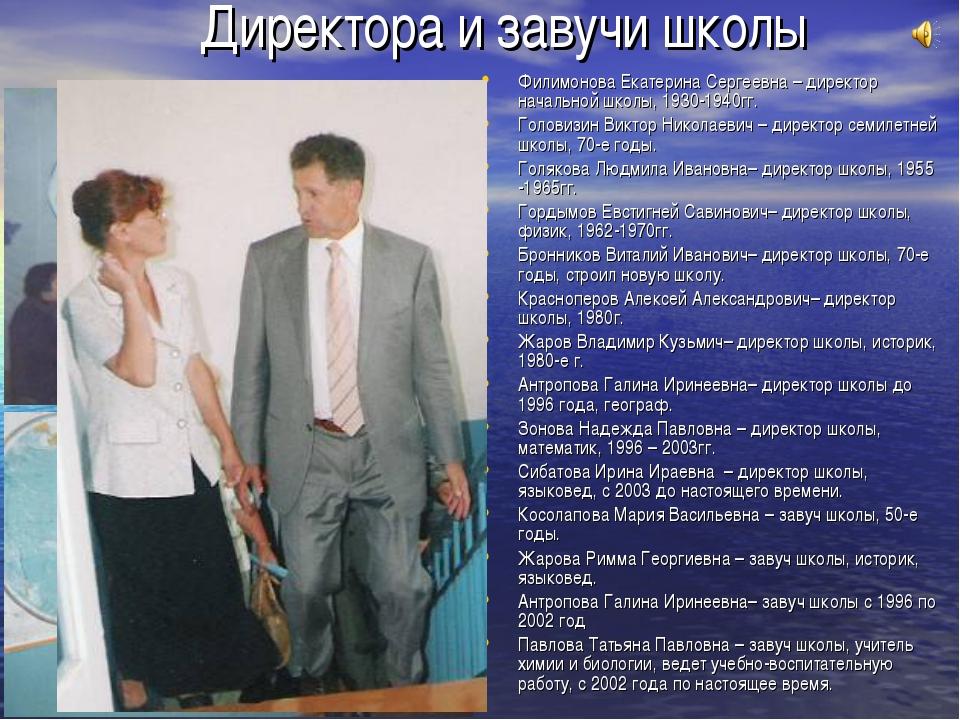 Директора и завучи школы Филимонова Екатерина Сергеевна – директор начальной...