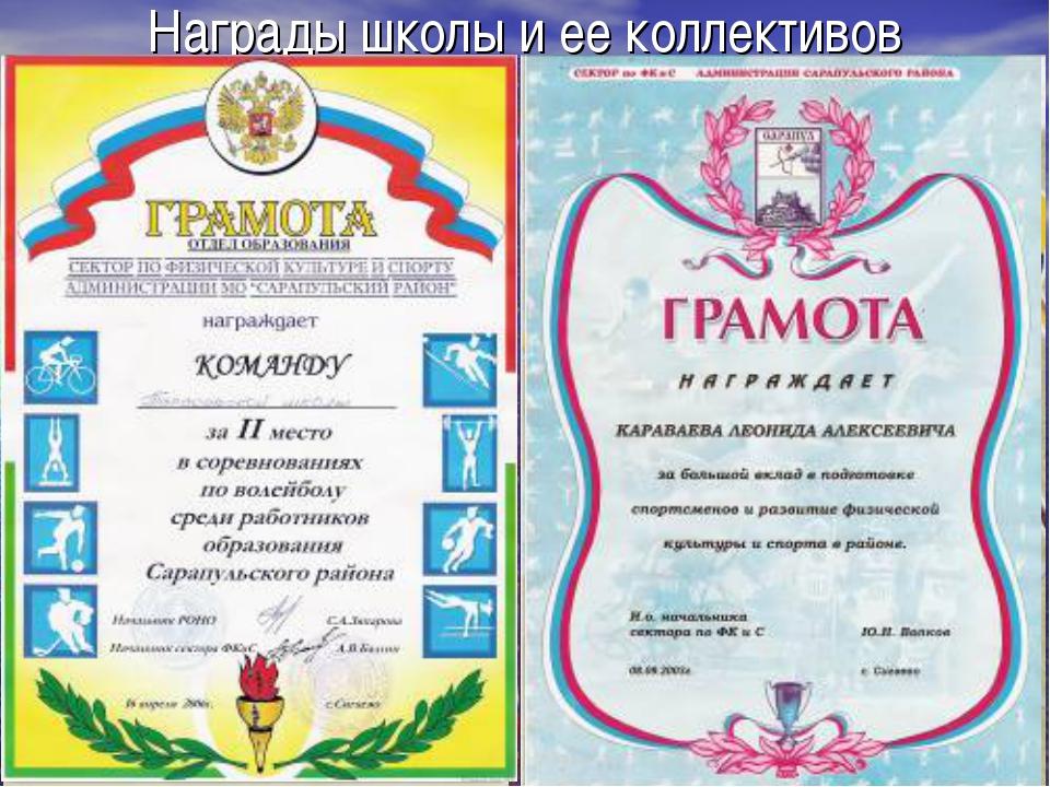 Награды школы и ее коллективов