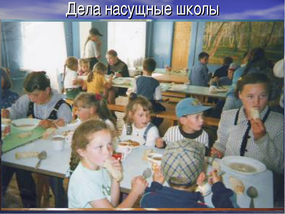 Дела насущные школы