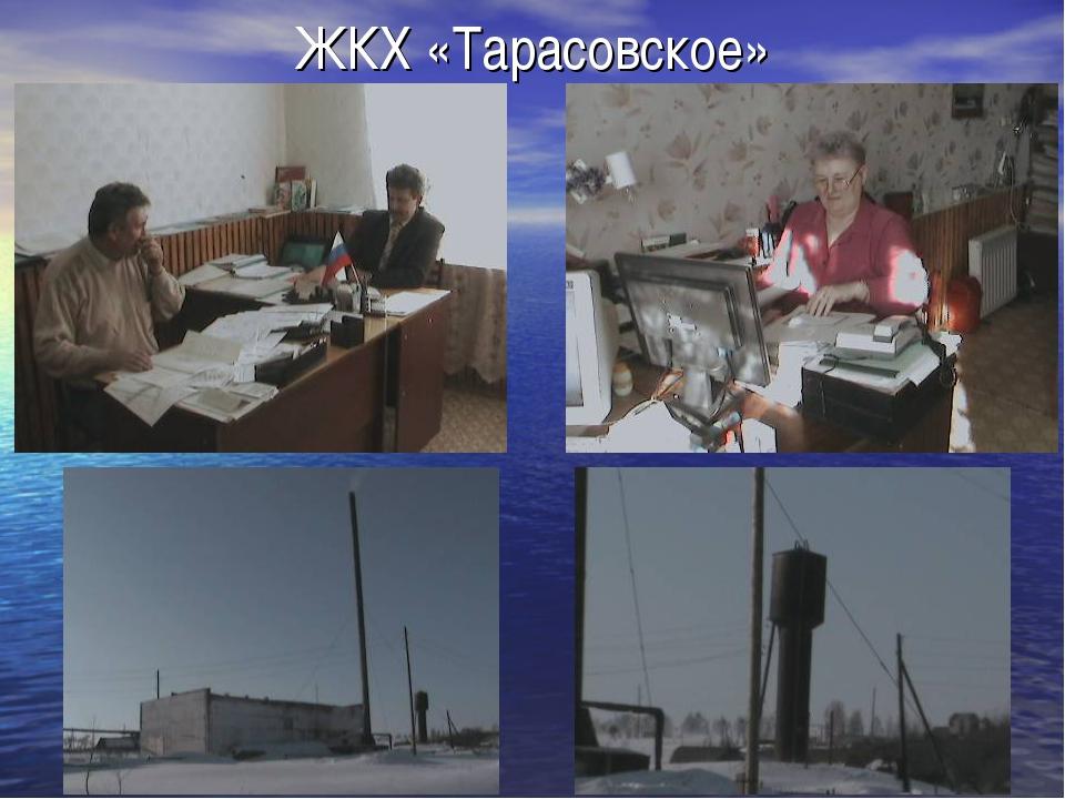 ЖКХ «Тарасовское»